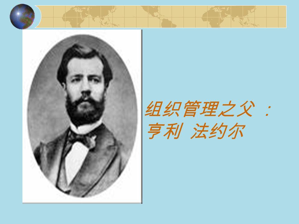 组织管理之父 : 亨利 法约尔