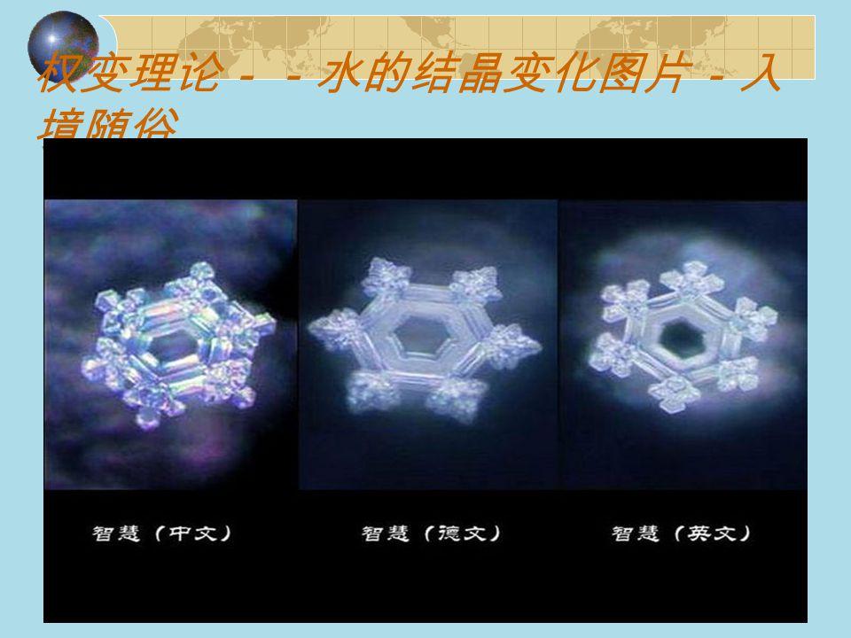 权变理论--水的结晶变化图片-入 境随俗
