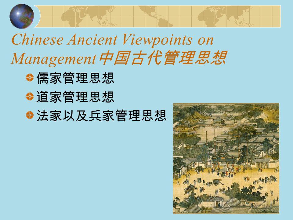 Chinese Ancient Viewpoints on Management 中国古代管理思想 儒家管理思想 道家管理思想 法家以及兵家管理思想