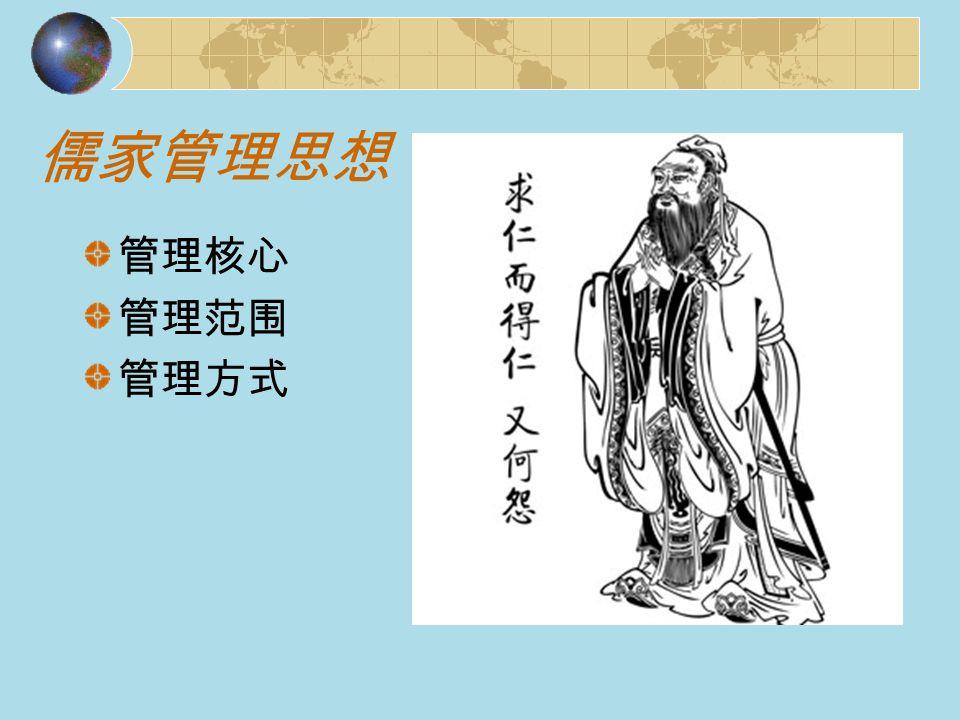 儒家管理思想 管理核心 管理范围 管理方式