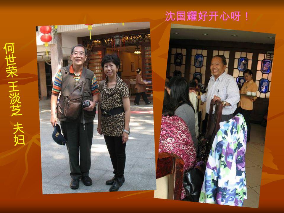 前:杨月娥姑 杨月娥 刘秀月 后:钱淑娴 左:林崇智 黄丽玉 林玉卿