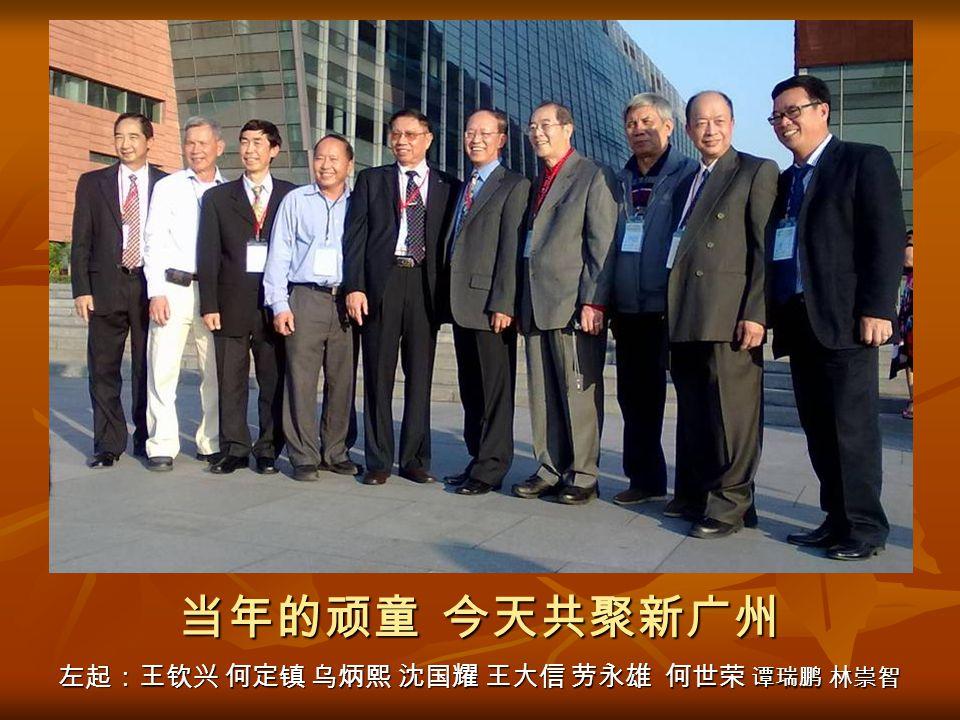 - 我们远隔重洋 今天欢聚 — 广州白云国际会议中心