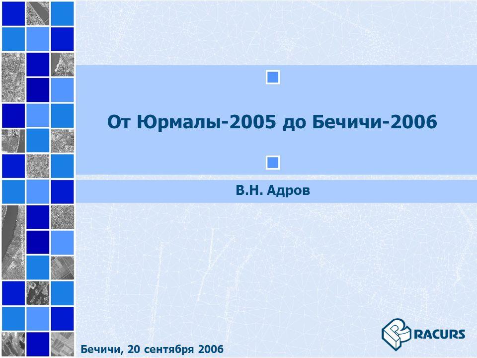 В производственных проектах Ракурса участвовали специалисты 20 предприятий России, Белоруссии и Латвии.