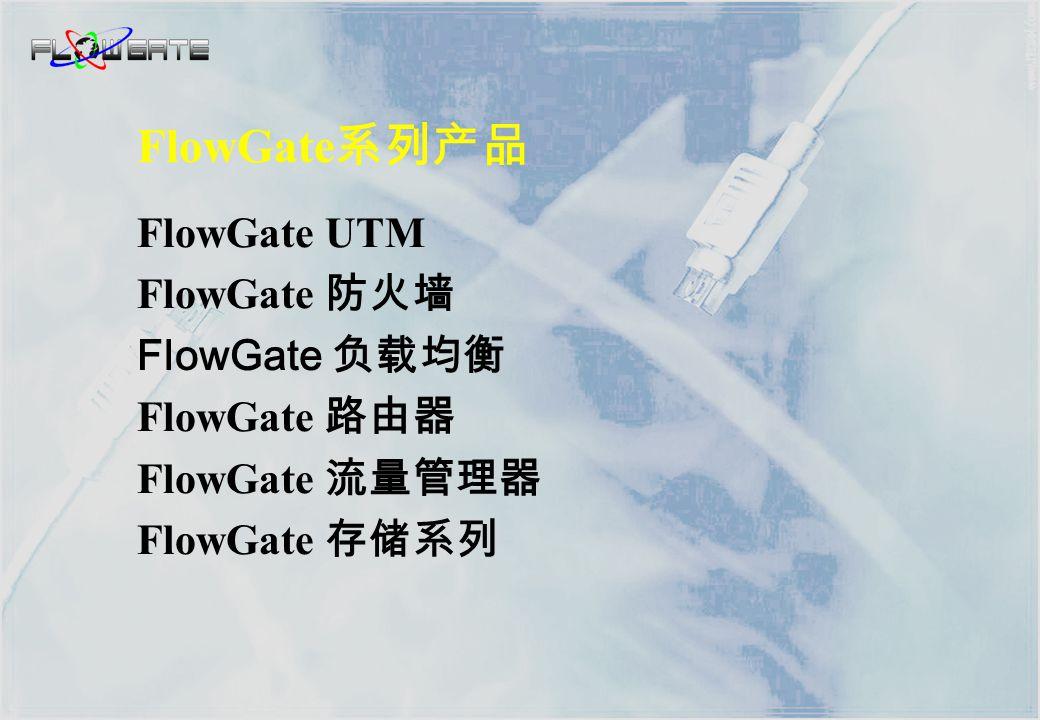FlowGate 负载均衡 产品介绍 四川金中讯科技有限责任公司