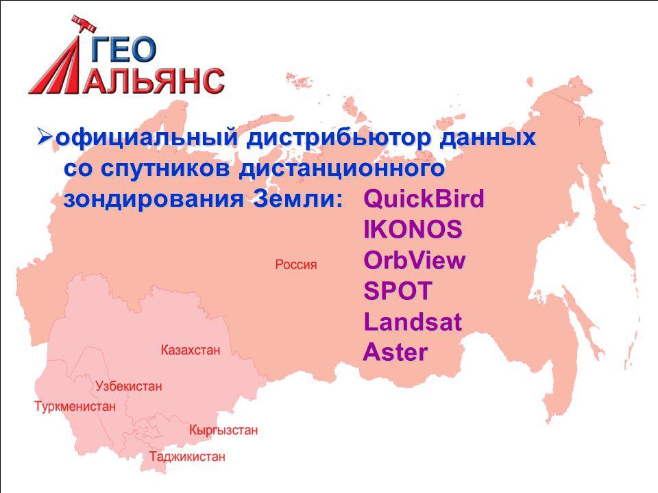  официальный дистрибьютор данных со спутников дистанционного со спутников дистанционного зондирования Земли: зондирования Земли: QuickBird QuickBird IKONOS IKONOS OrbView OrbView SPOT SPOT Landsat Landsat Aster Aster