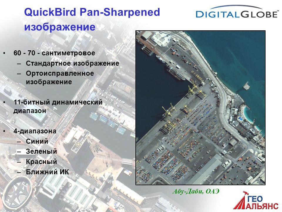 QuickBird Pan-Sharpened изображение 60 - 70 - сантиметровое – –Стандартное изображение – –Ортоисправленное изображение 11-битный динамический диапазон 4-диапазона – –Синий – –Зеленый – –Красный – –Ближний ИК Абу-Даби, ОАЭ