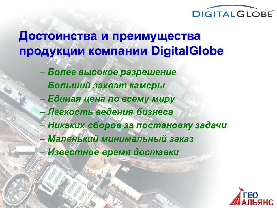 Достоинства и преимущества продукции компании DigitalGlobe – – Более высокое разрешение – – Больший захват камеры – – Единая цена по всему миру – – Легкость ведения бизнеса – – Никаких сборов за постановку задачи – – Маленький минимальный заказ – – Известное время доставки