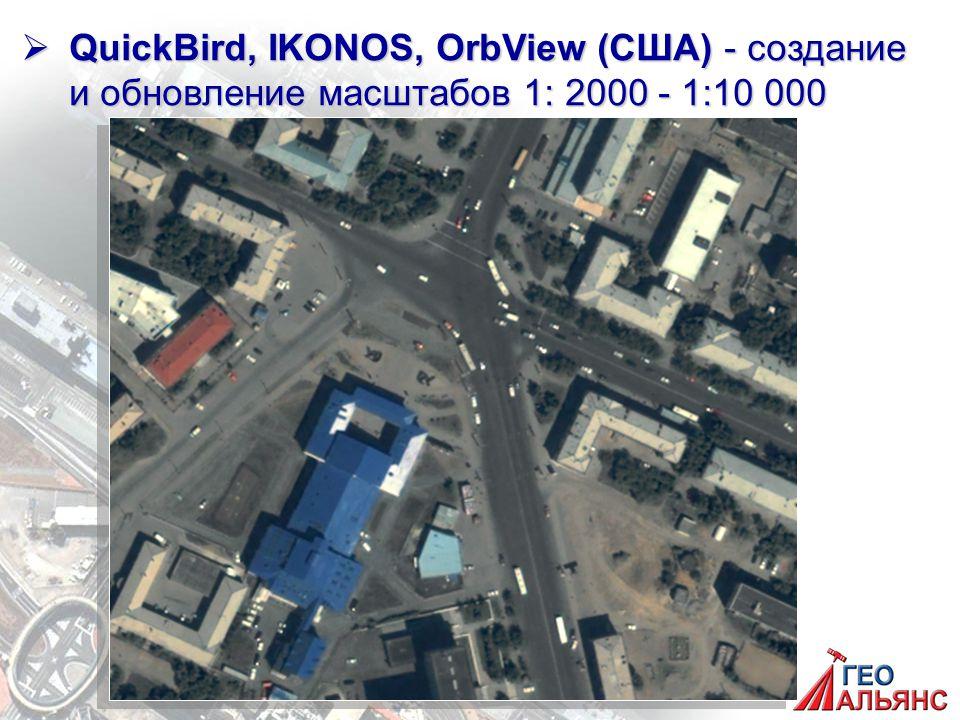  QuickBird, IKONOS, OrbView (США) - создание и обновление масштабов 1: 2000 - 1:10 000