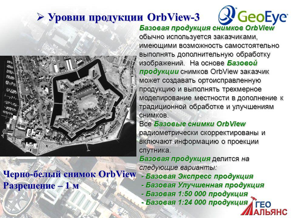  Уровни продукции OrbView-3 Базовая продукция снимков OrbView обычно используется заказчиками, имеющими возможность самостоятельно выполнять дополнительную обработку изображений.
