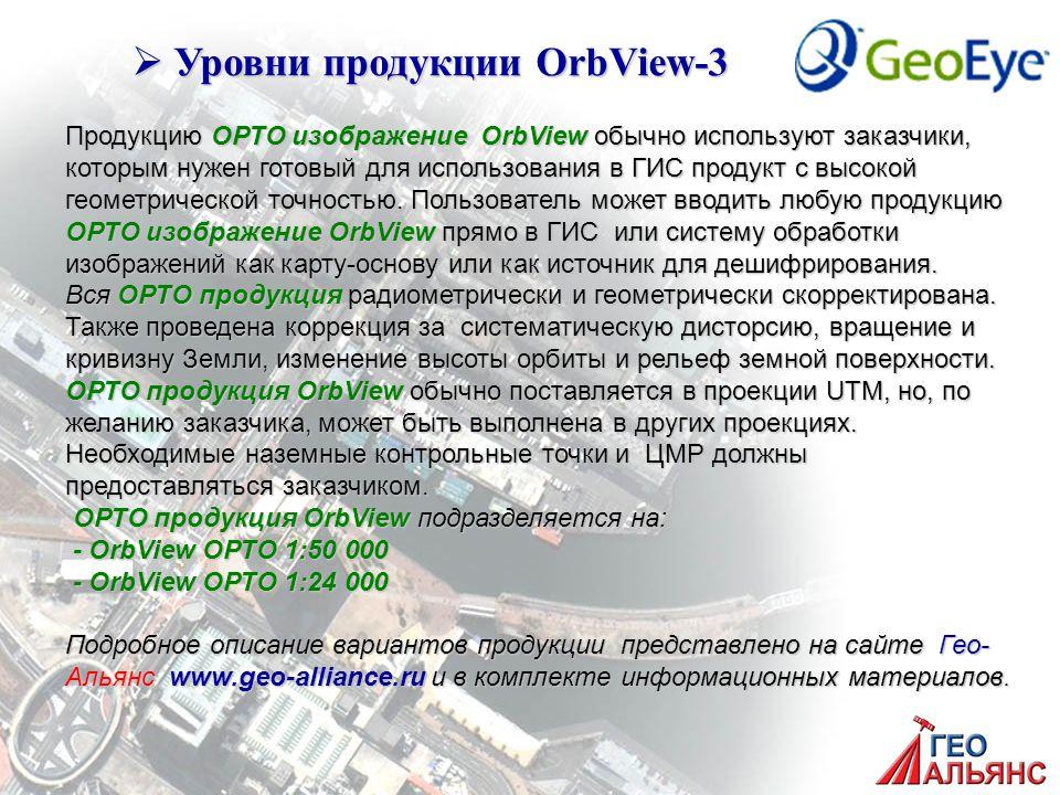  Уровни продукции OrbView-3 Продукцию ОРТО изображение OrbView обычно используют заказчики, которым нужен готовый для использования в ГИС продукт с высокой геометрической точностью.