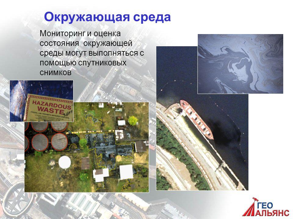 Окружающая среда Мониторинг и оценка состояния окружающей среды могут выполняться с помощью спутниковых снимков