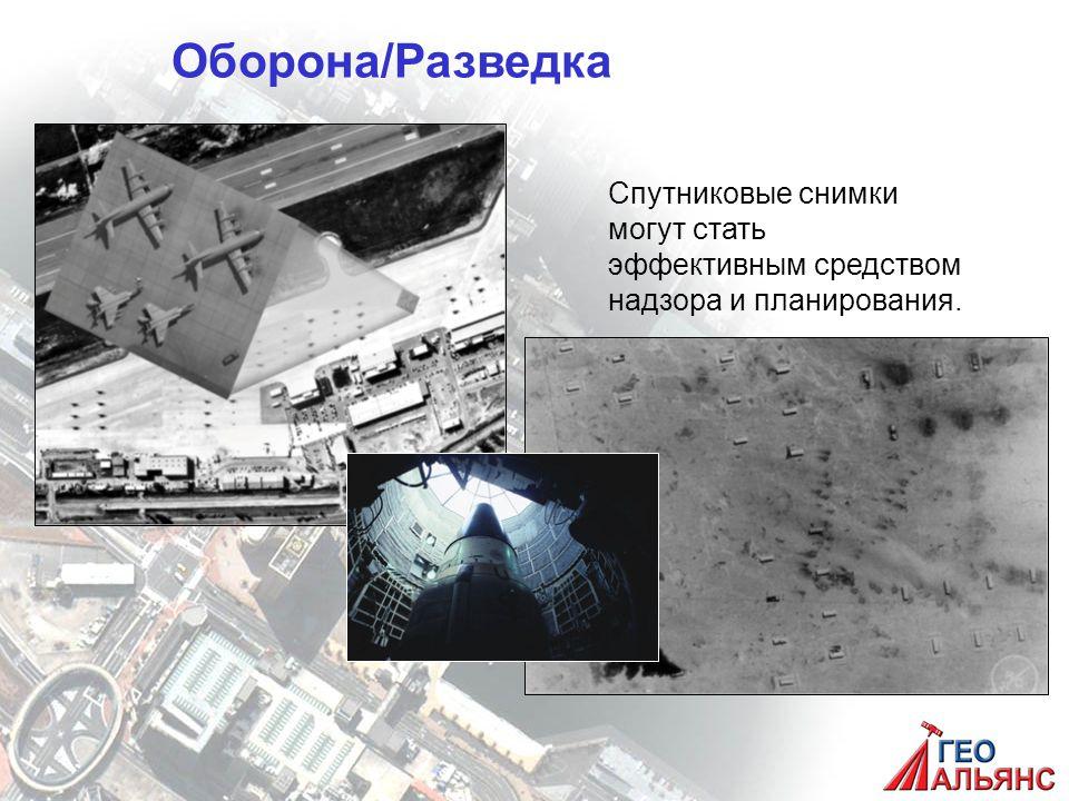 Оборона/Разведка Спутниковые снимки могут стать эффективным средством надзора и планирования.