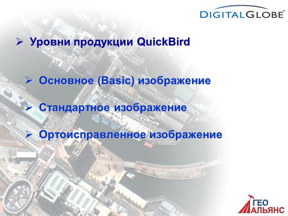  Уровни продукции QuickBird  Основное (Basic) изображение  Стандартное изображение  Ортоисправленное изображение