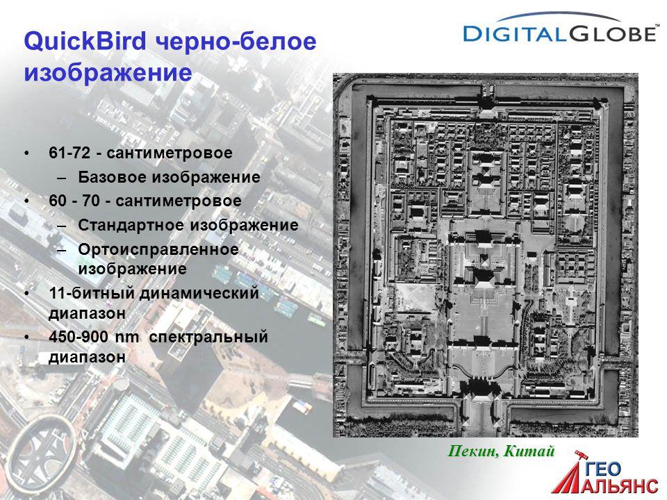 QuickBird черно-белое изображение 61-72 - сантиметровое – –Базовое изображение 60 - 70 - сантиметровое – –Стандартное изображение – –Ортоисправленное изображение 11-битный динамический диапазон 450-900 nm спектральный диапазон Пекин, Китай