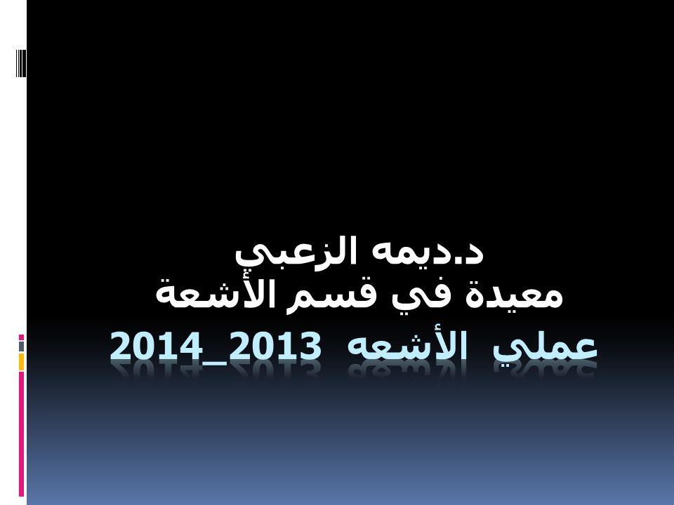 د. ديمه الزعبي معيدة في قسم الأشعة