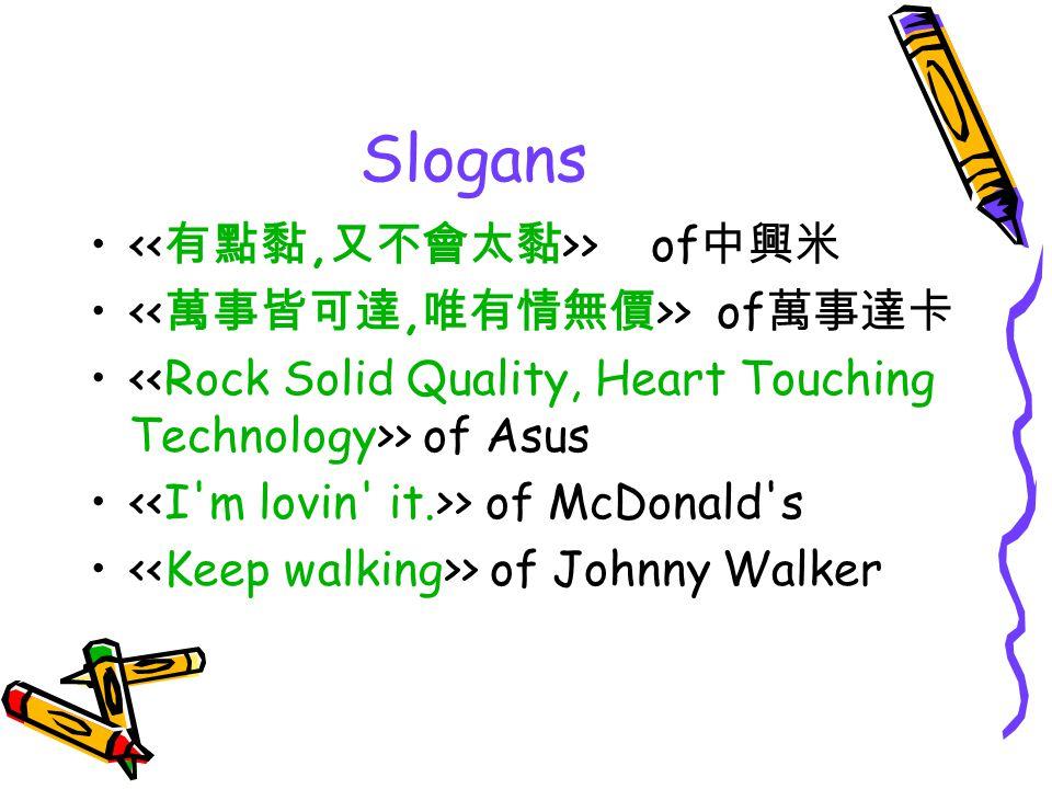 Slogans > of 中興米 > of 萬事達卡 > of Asus > of McDonald s > of Johnny Walker