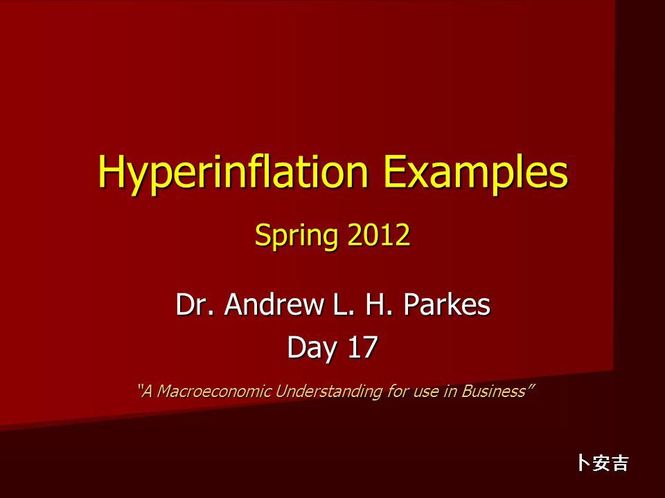 Hyperinflation Examples Spring 2012 Dr. Andrew L.