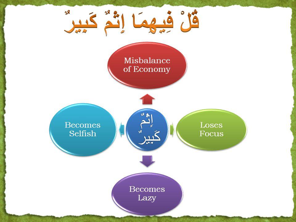 إِثْمٌ كَبِيرٌ Misbalance of Economy Loses Focus Becomes Lazy Becomes Selfish