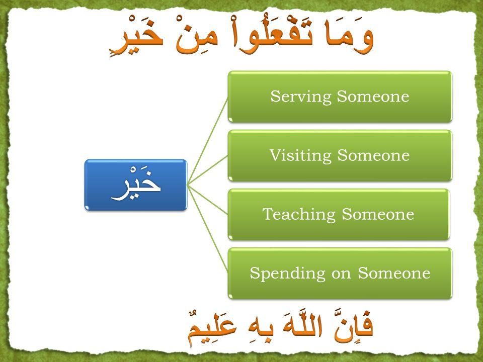 خَيْر Serving SomeoneVisiting SomeoneTeaching SomeoneSpending on Someone