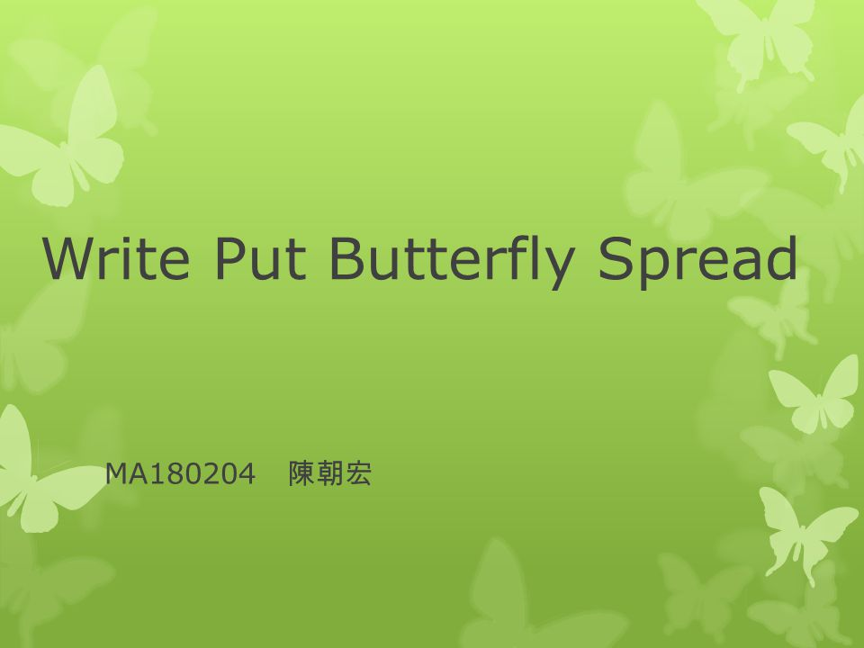 Introduction The write put butterfly is a neutral strategy.