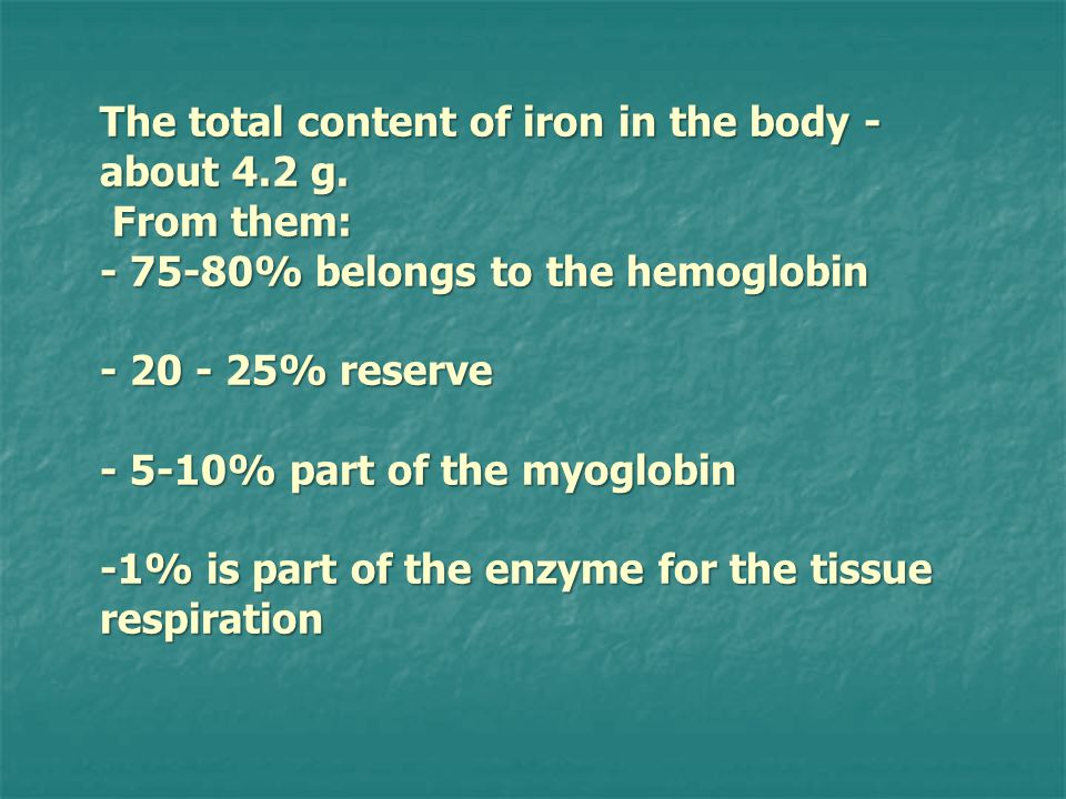 The total content of iron in the body - about 4.2 g.