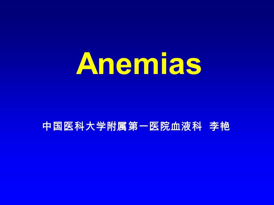 Anemias 中国医科大学附属第一医院血液科 李艳
