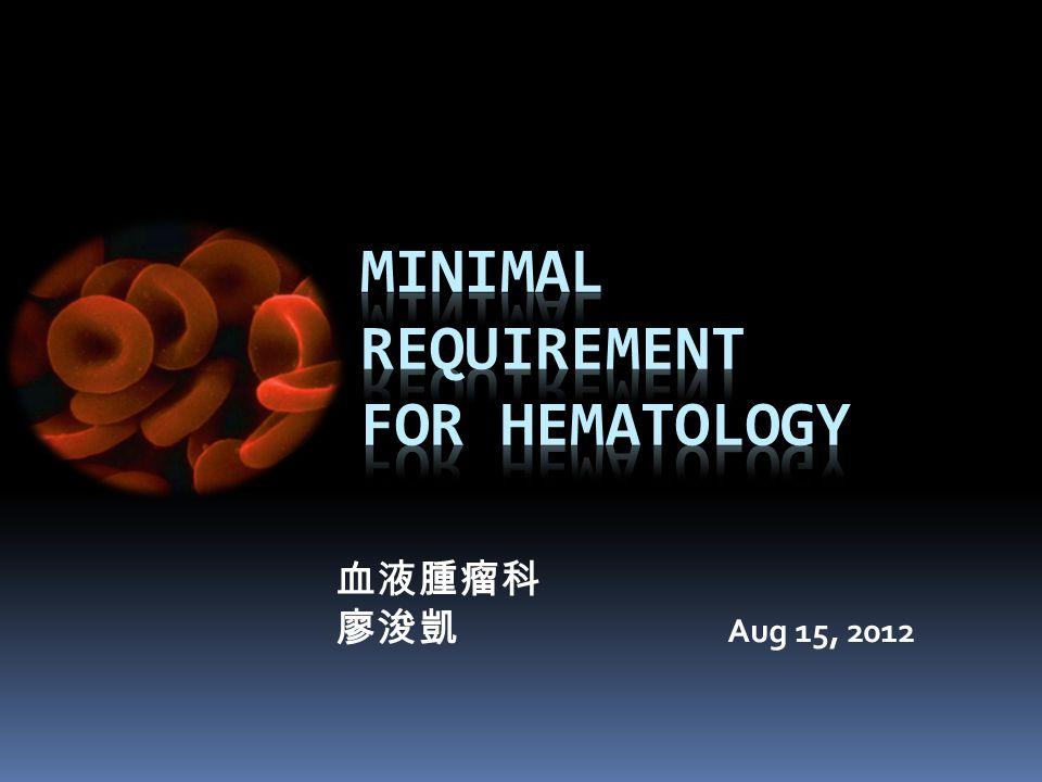 血液腫瘤科 廖浚凱 Aug 15, 2012