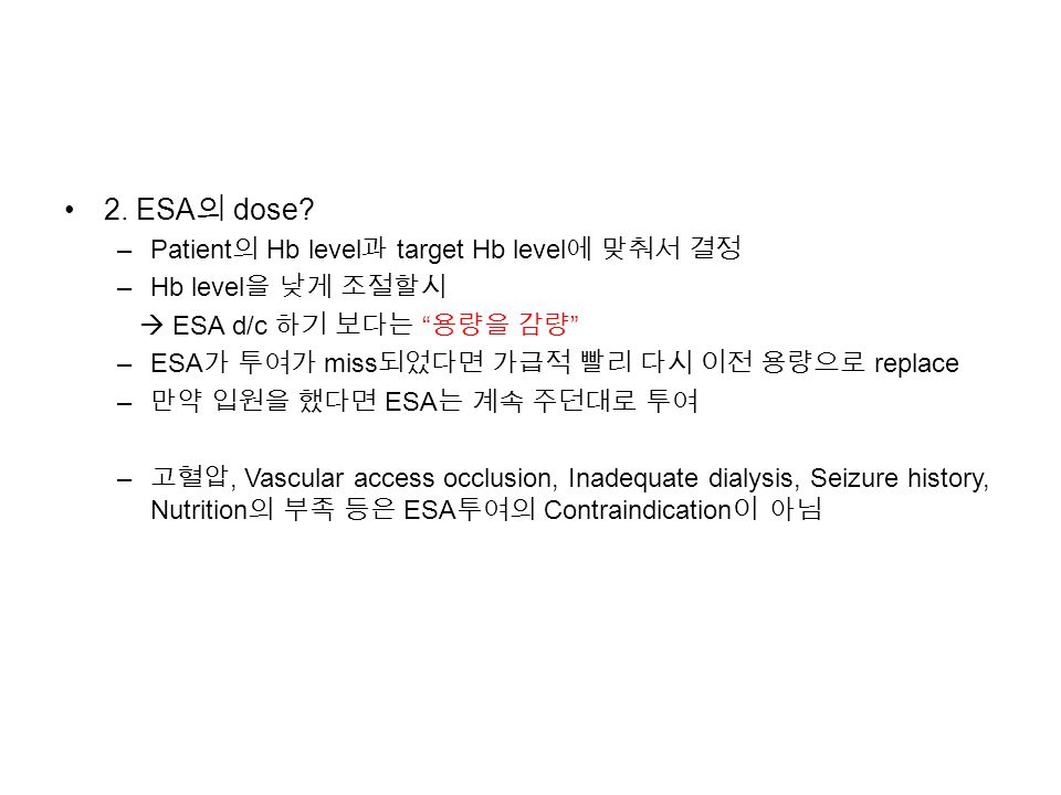 2. ESA 의 dose.