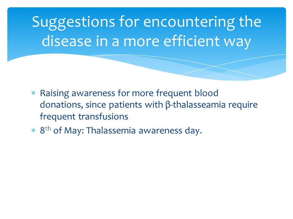  Raising awareness for more frequent blood donations, since patients with β-thalasseamia require frequent transfusions  8 th of May: Thalassemia awa