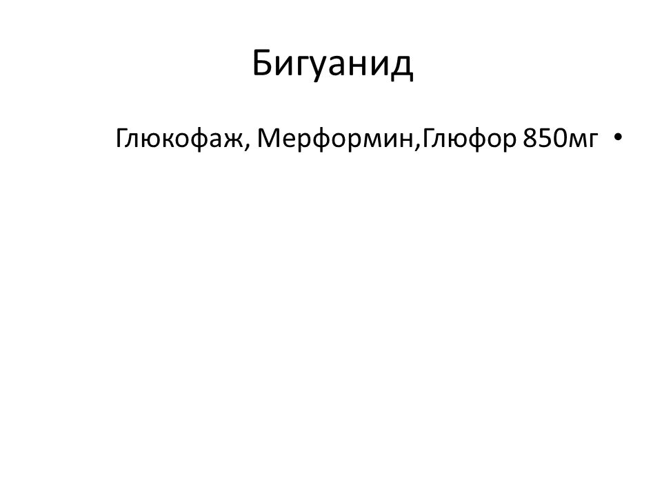 Бигуанид Глюкофаж, Мерформин,Глюфор 850мг