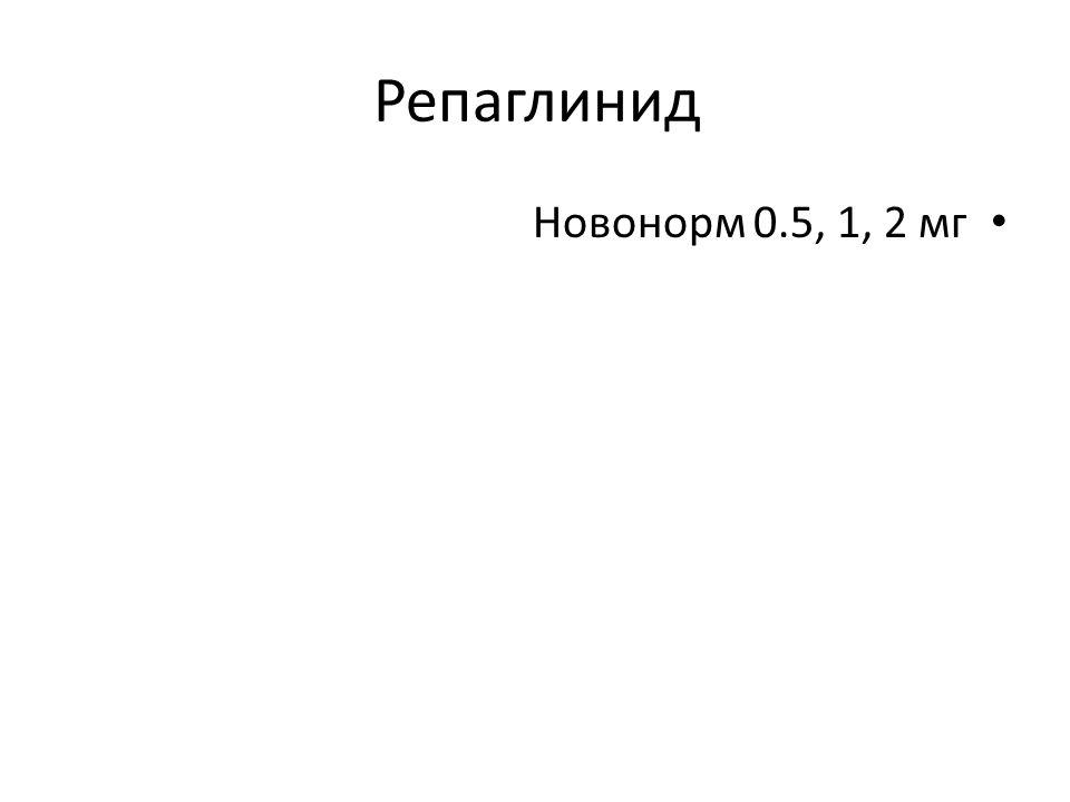 Репаглинид Новонорм 0.5, 1, 2 мг