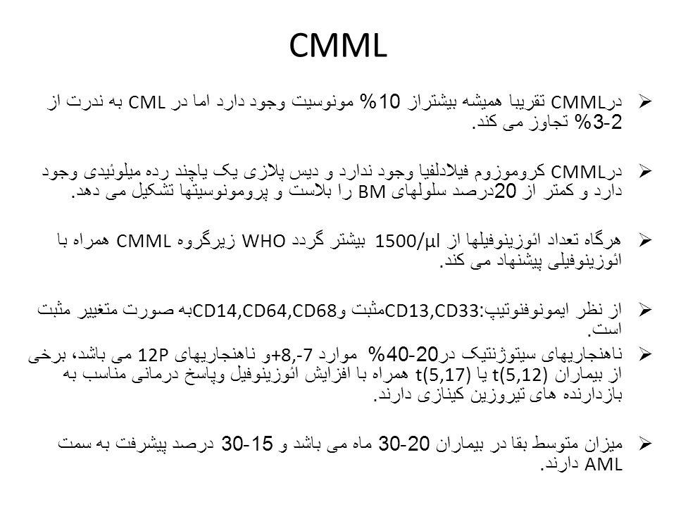CMML  در CMML تقریبا همیشه بیشتراز 10% مونوسیت وجود دارد اما در CML به ندرت از 2-3% تجاوز می کند.  در CMML کروموزوم فیلادلفیا وجود ندارد و دیس پلازی