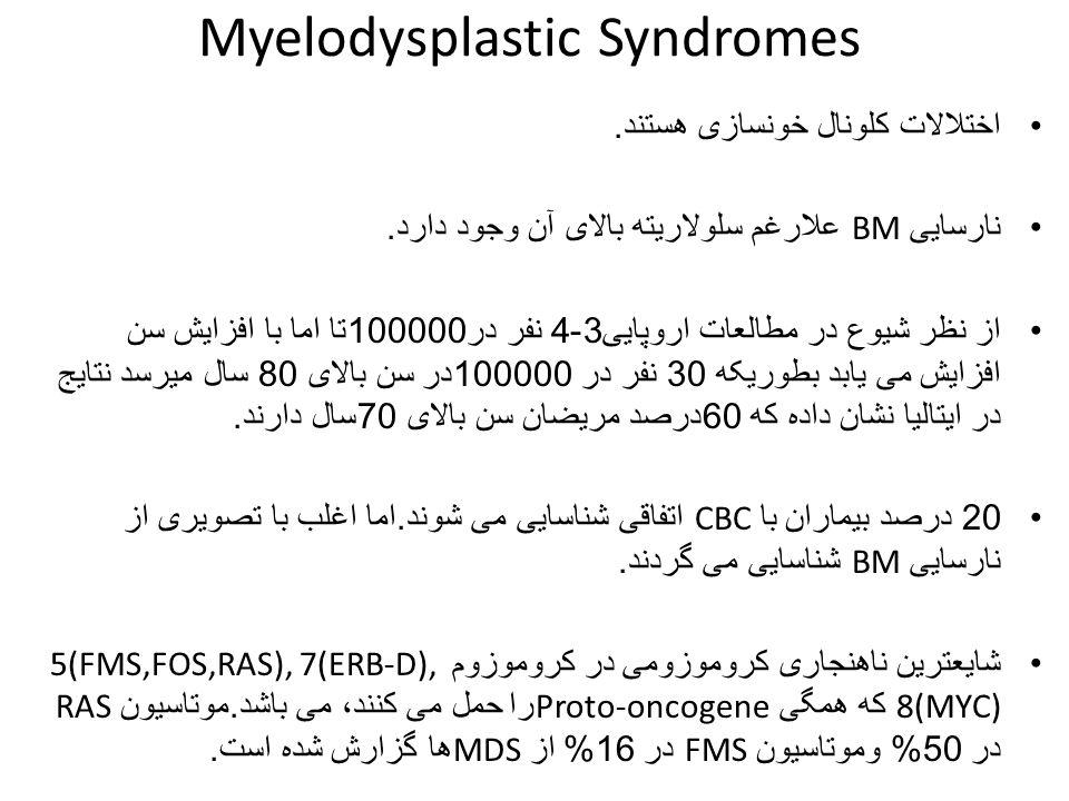 Myelodysplastic Syndromes اختلالات کلونال خونسازی هستند. نارسایی BM علارغم سلولاریته بالای آن وجود دارد. از نظر شیوع در مطالعات اروپایی 3-4 نفر در 100