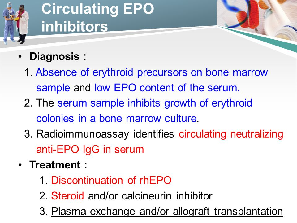 Circulating EPO inhibitors Diagnosis : 1. Absence of erythroid precursors on bone marrow sample and low EPO content of the serum. 2. The serum sample