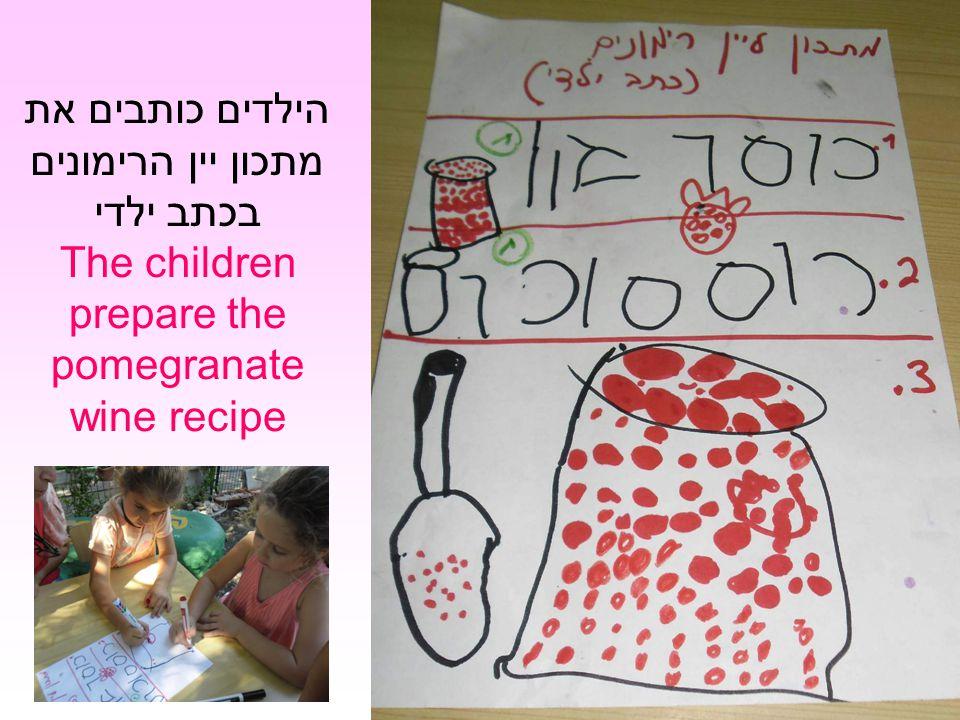 הילדים כותבים את מתכון יין הרימונים בכתב ילדי The children prepare the pomegranate wine recipe