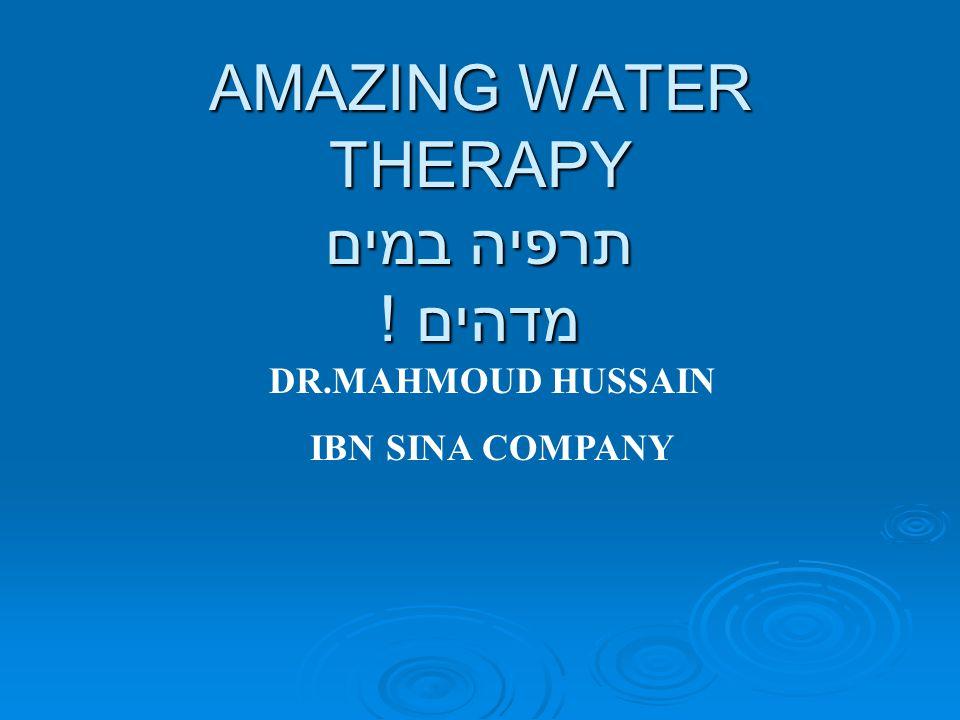 AMAZING WATER THERAPY תרפיה במים מדהים ! DR.MAHMOUD HUSSAIN IBN SINA COMPANY