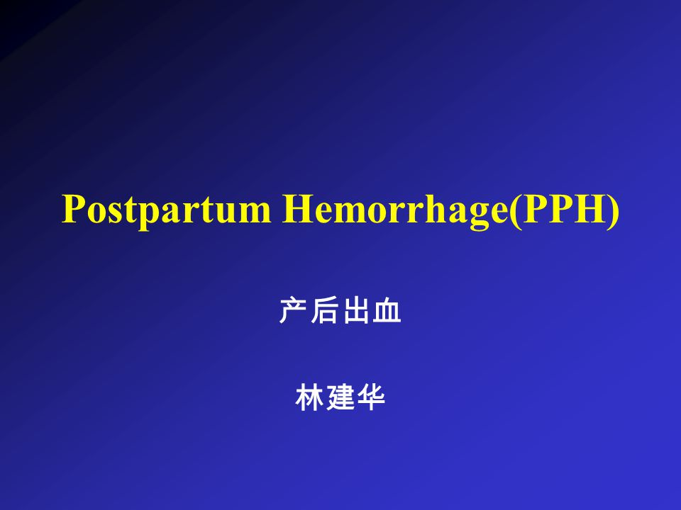 Postpartum Hemorrhage(PPH) 产后出血 林建华