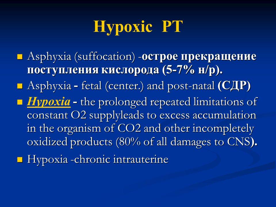 Hypoxic РТ Asphyxia (suffocation) - острое прекращение поступления кислорода (5-7% н/р).