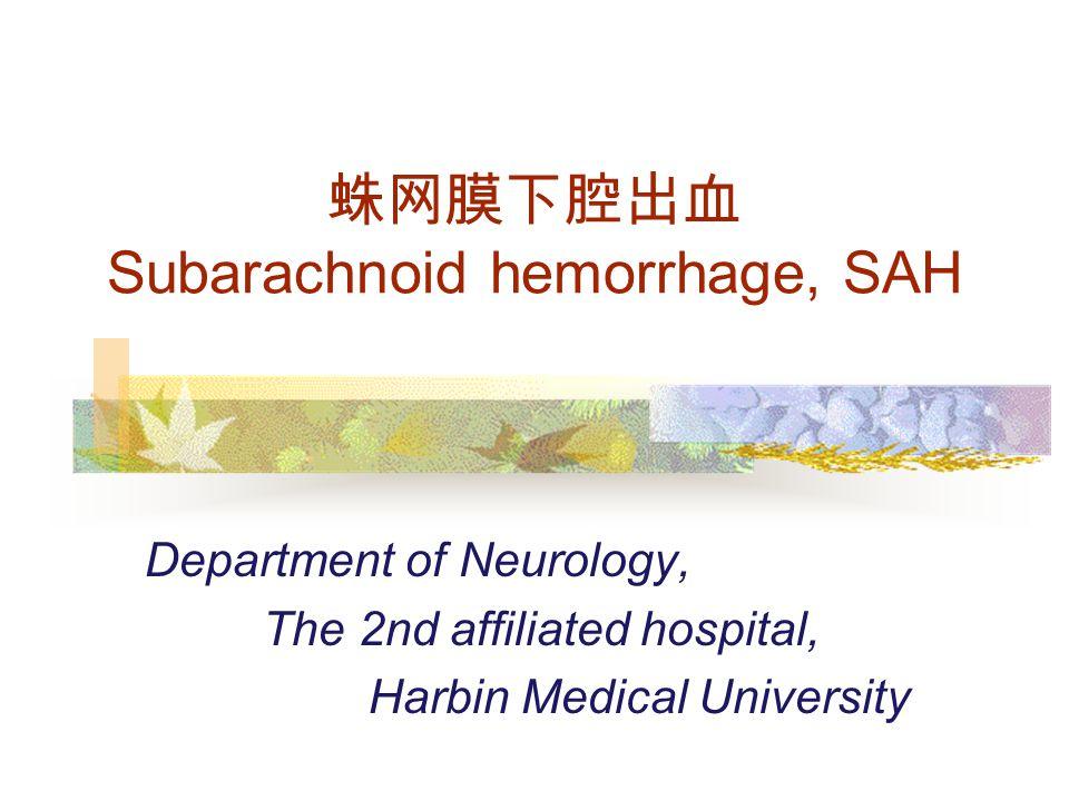 蛛网膜下腔出血 Subarachnoid hemorrhage, SAH Department of Neurology, The 2nd affiliated hospital, Harbin Medical University