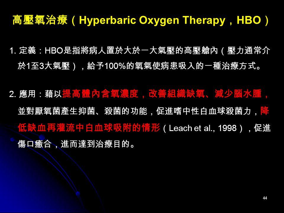 44 高壓氧治療( Hyperbaric Oxygen Therapy , HBO ) 1.