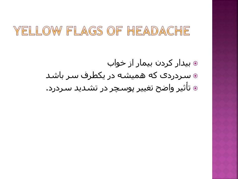  بیدار کردن بیمار از خواب  سردردی که همیشه در یکطرف سر باشد  تأثیر واضح تغییر پوسچر در تشدید سردرد.