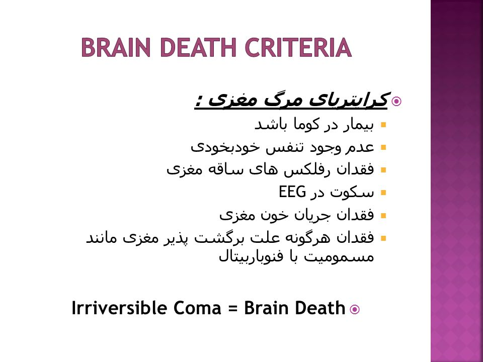 Symptoms originating from the brainstem or both cerebral hemispheres simultaneously, such as: 1.