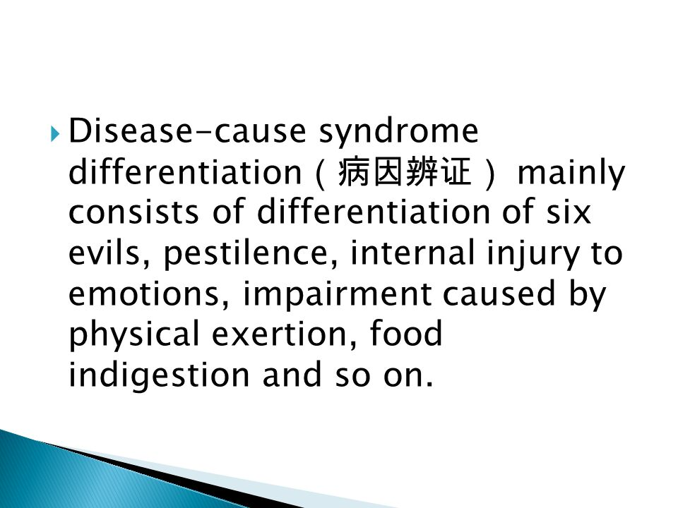 Types of SyndromeSymptomsSyndrome AnalysisSyndrome of Reverse Flow of Qi Cough, gasping when active, hiccuping, belching, nausea, vomiting, headache, dizziness.