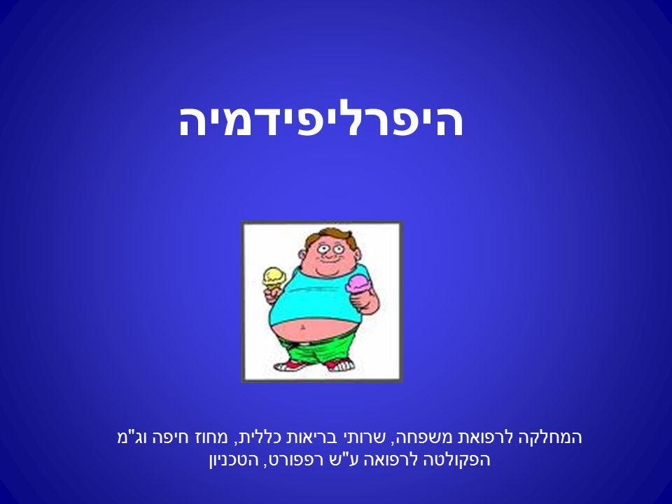 היפרליפידמיה המחלקה לרפואת משפחה, שרותי בריאות כללית, מחוז חיפה וג מ הפקולטה לרפואה ע ש רפפורט, הטכניון