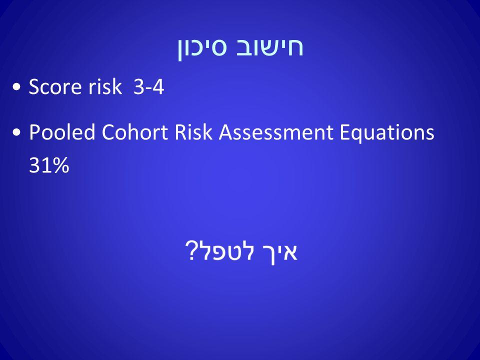 חישוב סיכון Score risk 3-4 Pooled Cohort Risk Assessment Equations 31%