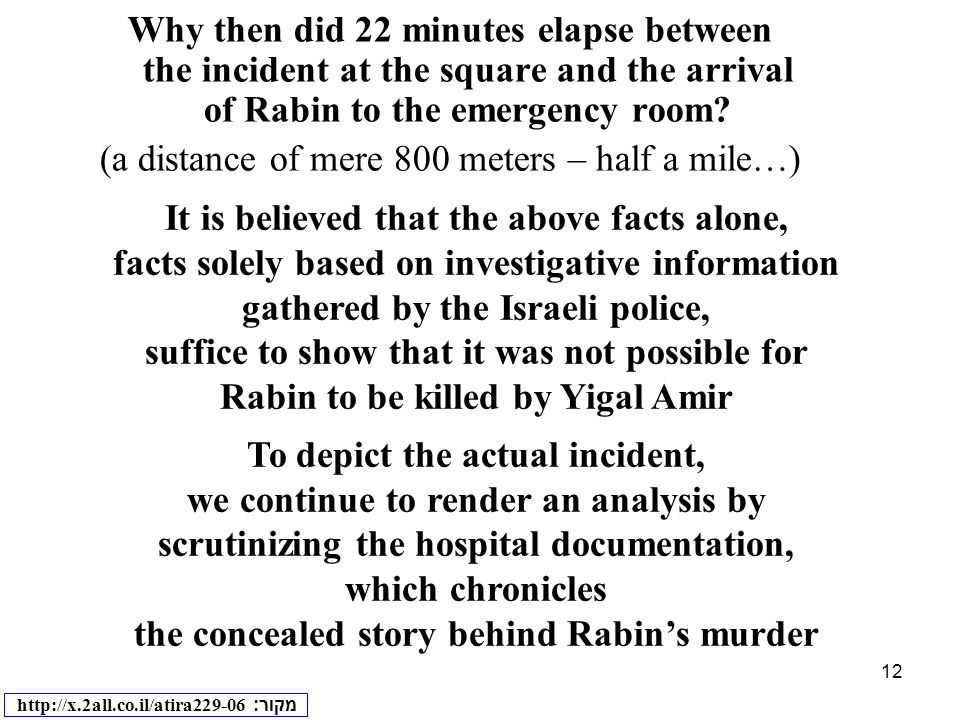 12 Why then did 22 minutes elapse between the incident at the square and the arrival of Rabin to the emergency room? (a distance of mere 800 meters –