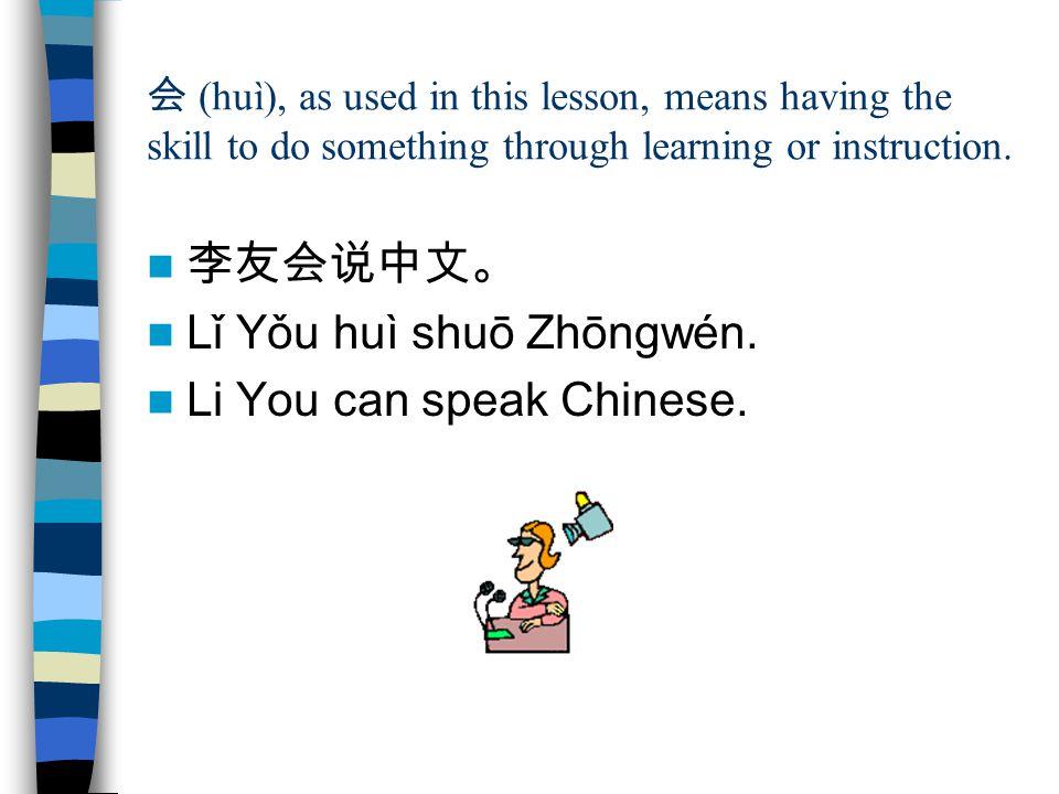 会 (huì), as used in this lesson, means having the skill to do something through learning or instruction.