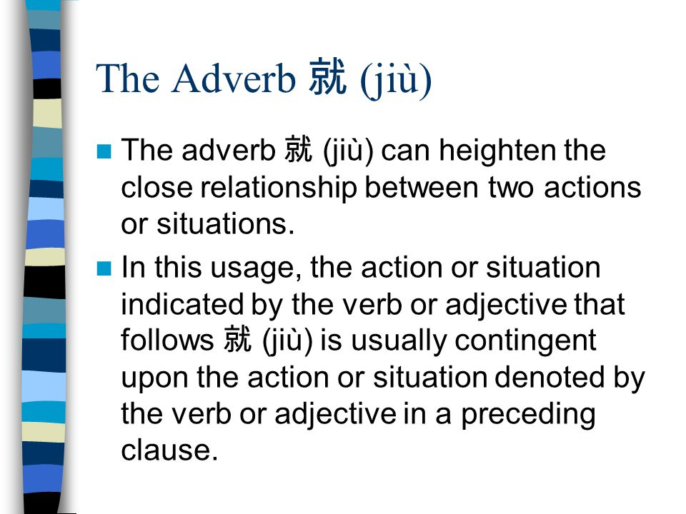 The Adverb 就 (jiù) The adverb 就 (jiù) can heighten the close relationship between two actions or situations.
