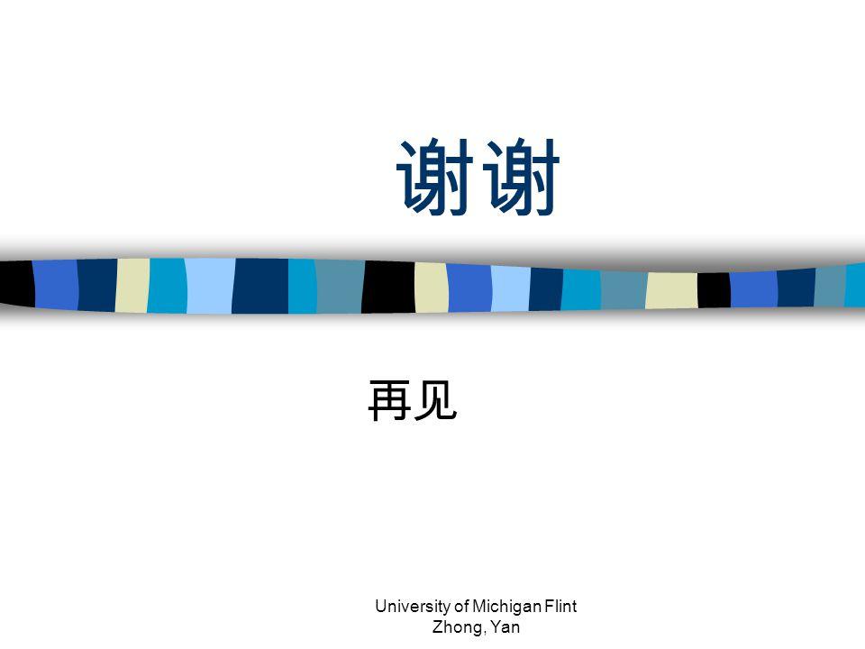 谢谢 再见 University of Michigan Flint Zhong, Yan