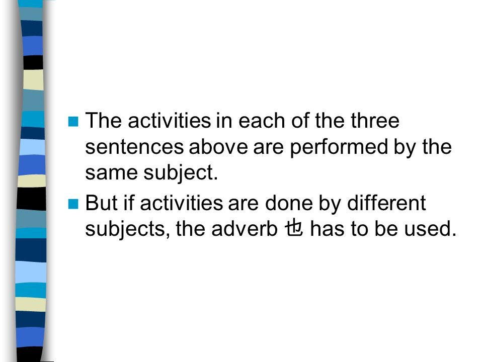 The activities in each of the three sentences above are performed by the same subject.